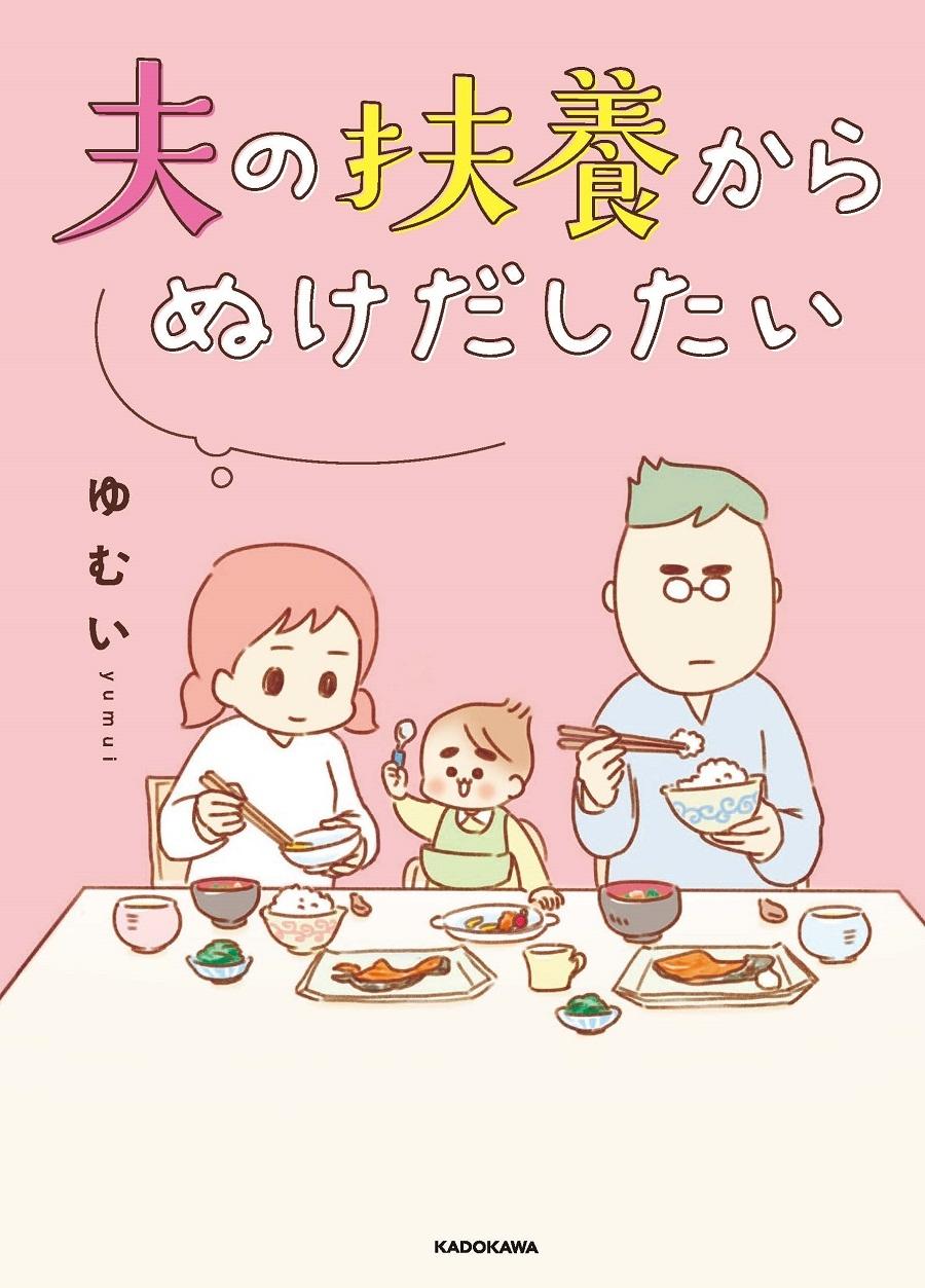 画像は『夫の扶養からぬけだしたい』(KADOKAWA)