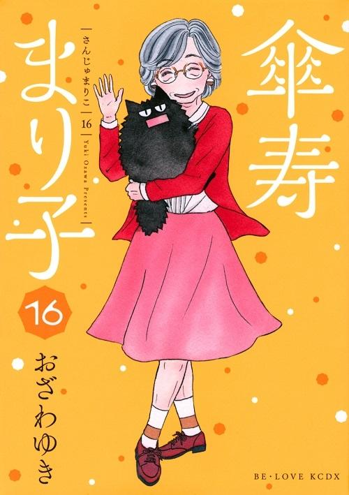 画像は『傘寿まり子(16)』(講談社)
