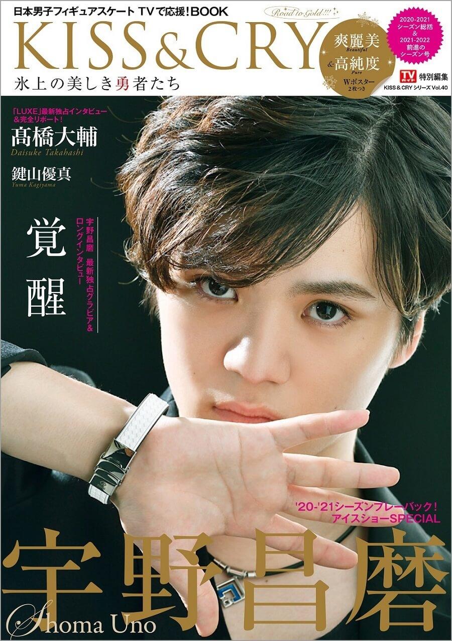 写真は『TVガイド特別編集 KISS & CRY 氷上の美しき勇者たち』(東京ニュース通信社)