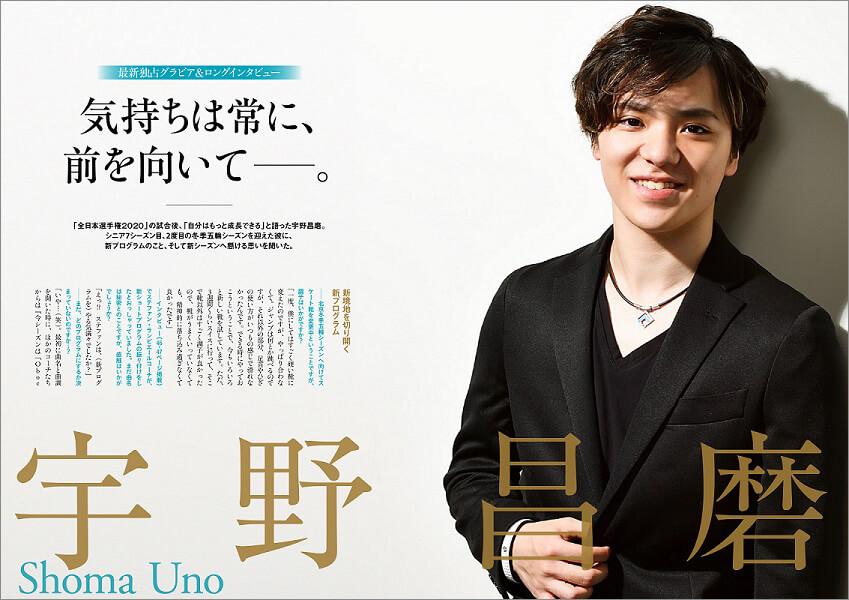 画像は宇野昌磨さんの特集ページ(提供:東京ニュース通信社)