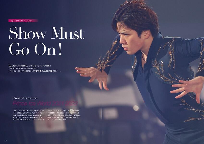 写真は宇野さんのアイスショーのリポート(提供:東京ニュース通信社)