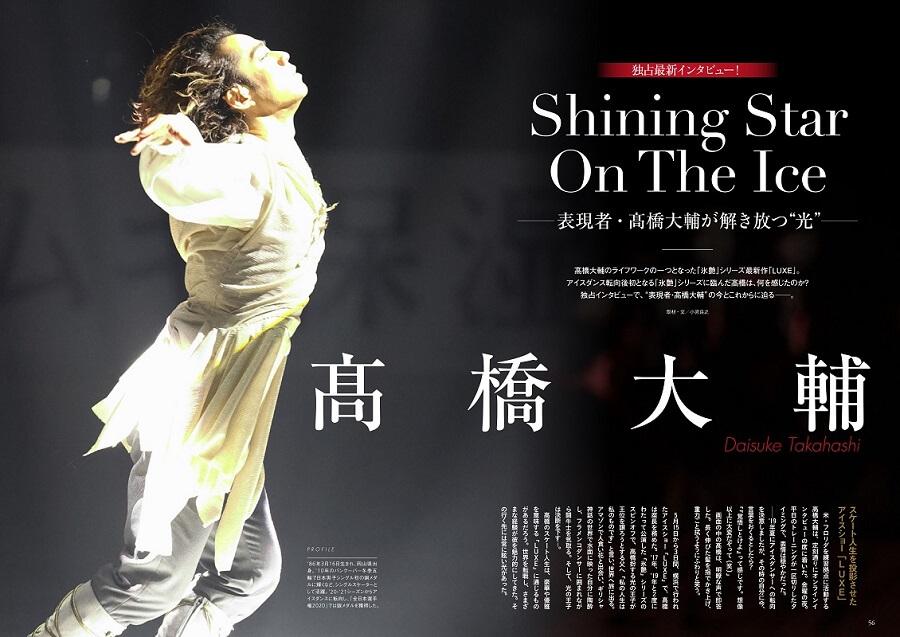 写真は髙橋大輔さんの特集ページ(提供:東京ニュース通信社)