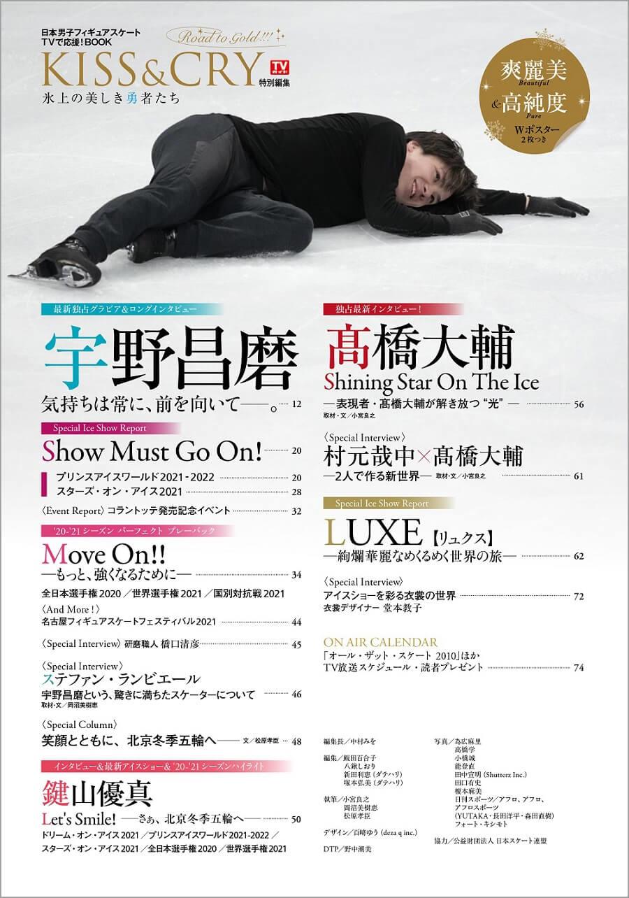 写真は『TVガイド特別編集 KISS & CRY 氷上の美しき勇者たち』の目次(提供:東京ニュース通信社)