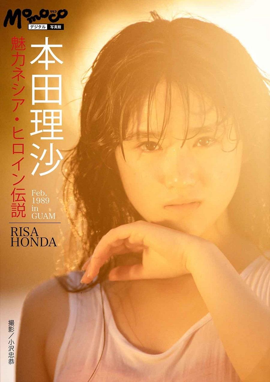 80年代アイドルがよみがえる 本田理沙の可憐なグラビア、当時のまま復刻