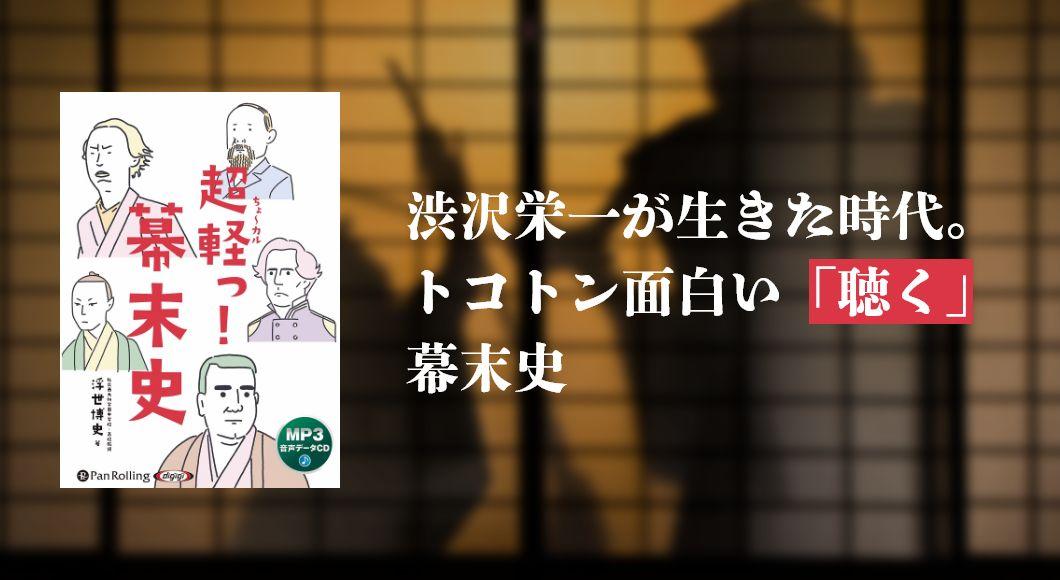渋沢栄一が生きた時代。トコトン面白い「聴く」幕末史