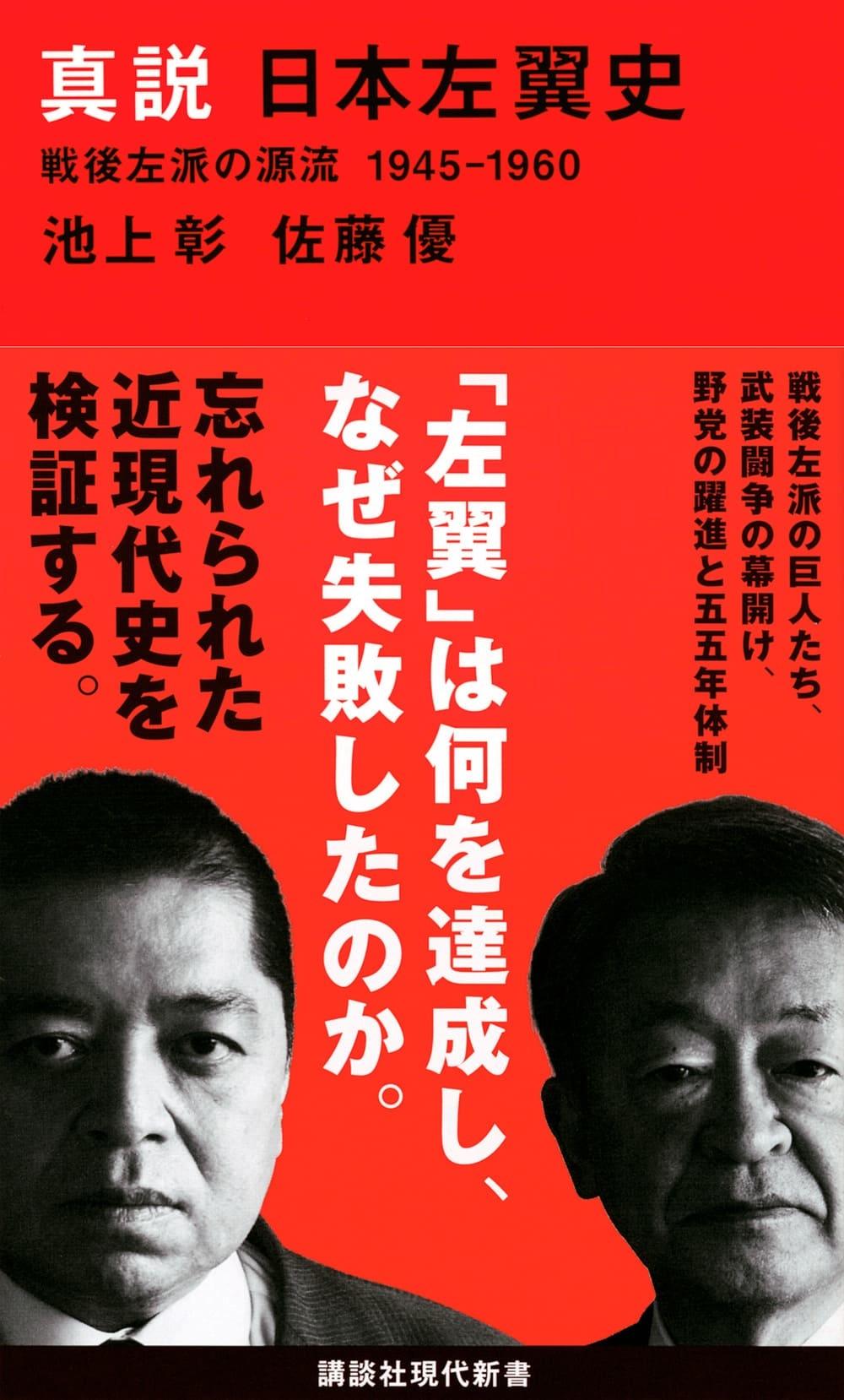 池上彰と佐藤優が語る「左翼史」が今、売れている