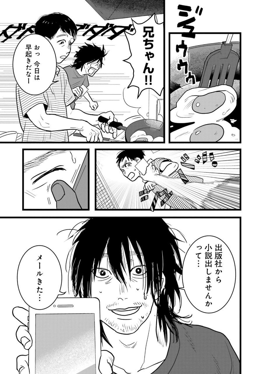 画像は「僕は兄になりたかった」中面①(提供:KADOKAWA)