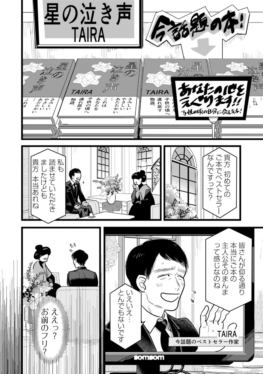 画像は「僕は兄になりたかった」中面②(提供:KADOKAWA)