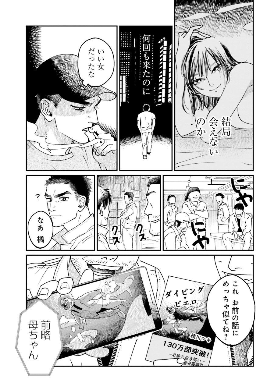 画像は「野犬夜曲 ろくでもない犬の唄」中面②(提供:KADOKAWA)
