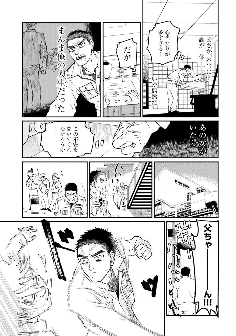 画像は「野犬夜曲 ろくでもない犬の唄」中面④(提供:KADOKAWA)