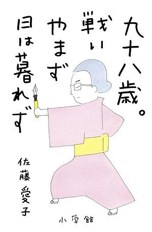 佐藤愛子98歳、断筆宣言。「最後のエッセイ集」も爆発的ヒットの予感。