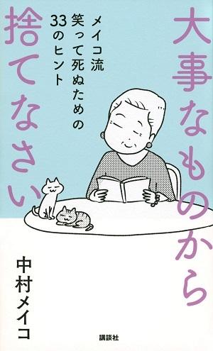 中村メイコ、87歳。「すっきり笑って死んでいく」33のヒント。