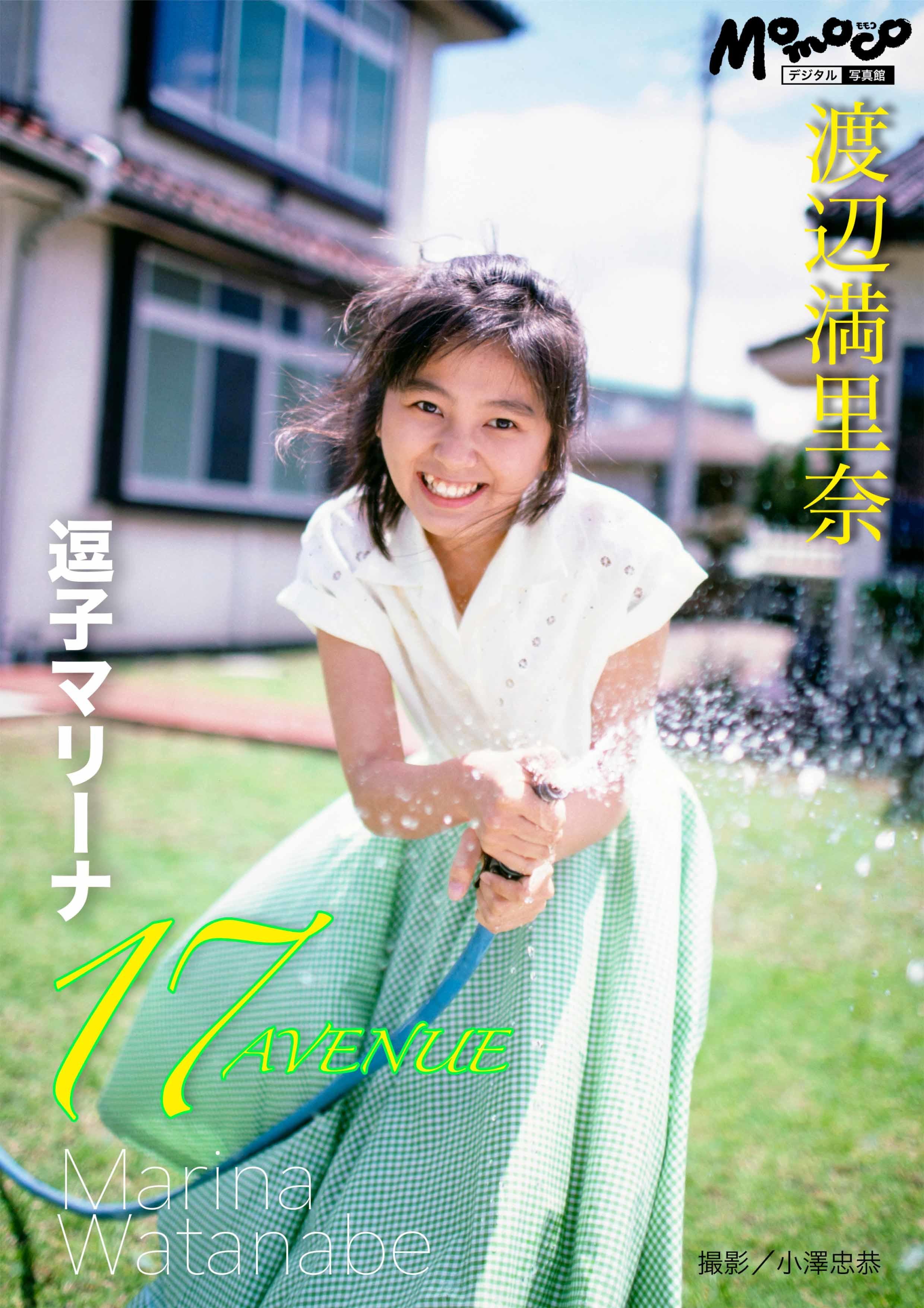 蘇った17歳の渡辺満里奈!デジタル版Momoco写真館が第2弾をリリース。