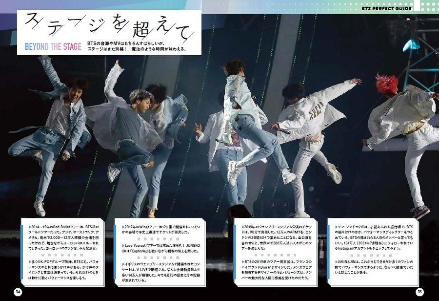 画像は「ステージを超えて」のページ 『BTS パーフェクトガイド』(ハーパーコリンズ・ジャパン)より