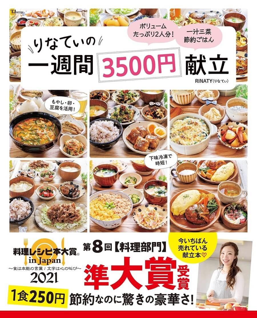 写真は『りなてぃの一週間3500円献立』(宝島社)