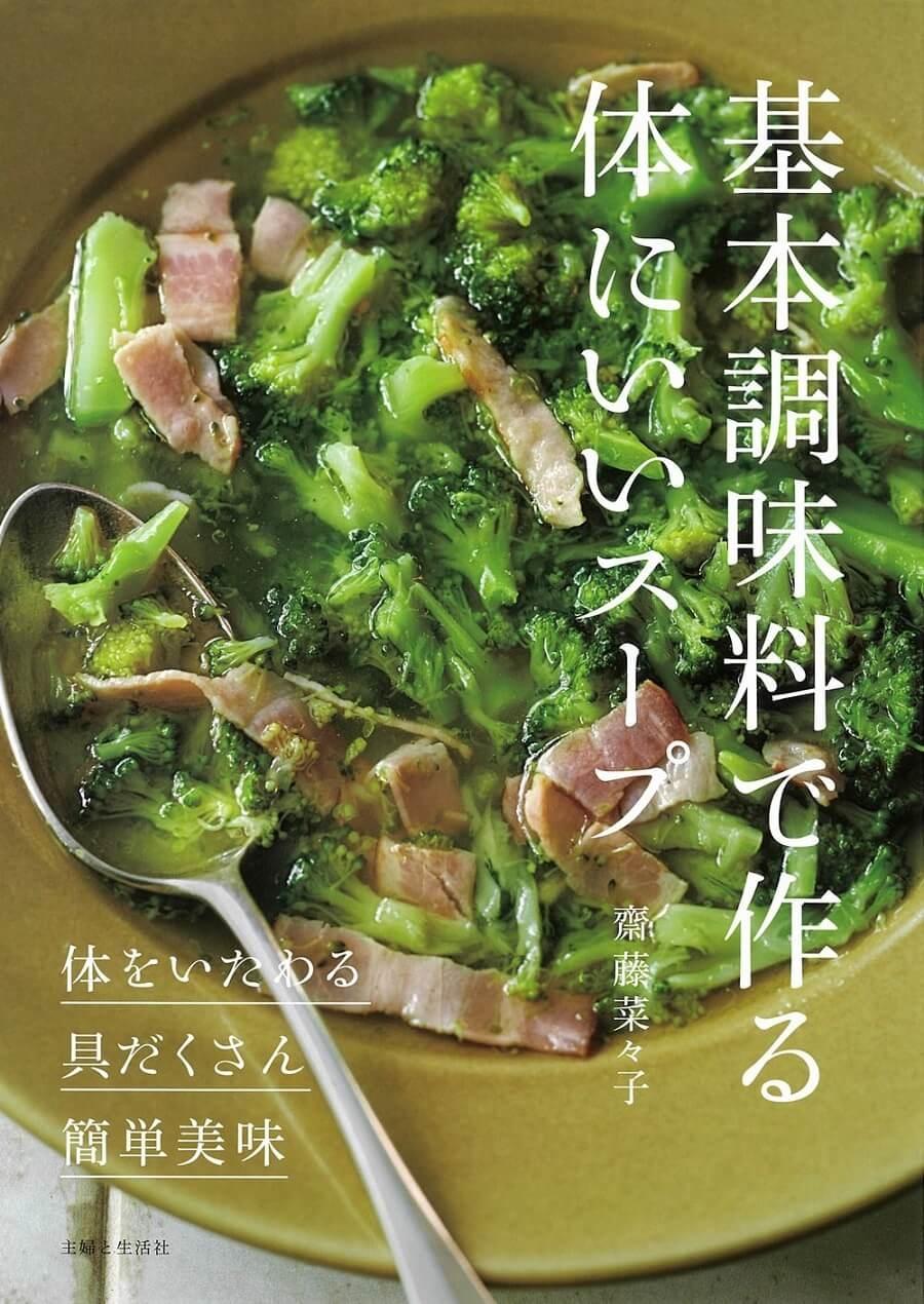 写真は『基本調味料で作る体にいいスープ』(主婦と生活社)