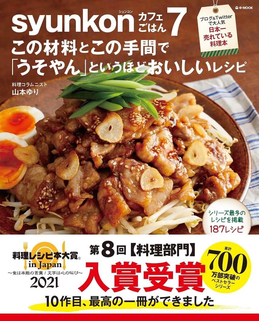 写真は『syunkonカフェごはん7 この材料とこの手間で「うそやん」というほどおいしいレシピ』(宝島社)