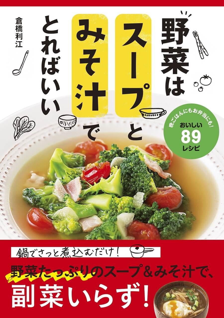 写真は『野菜はスープとみそ汁でとればいい』(新星出版社)