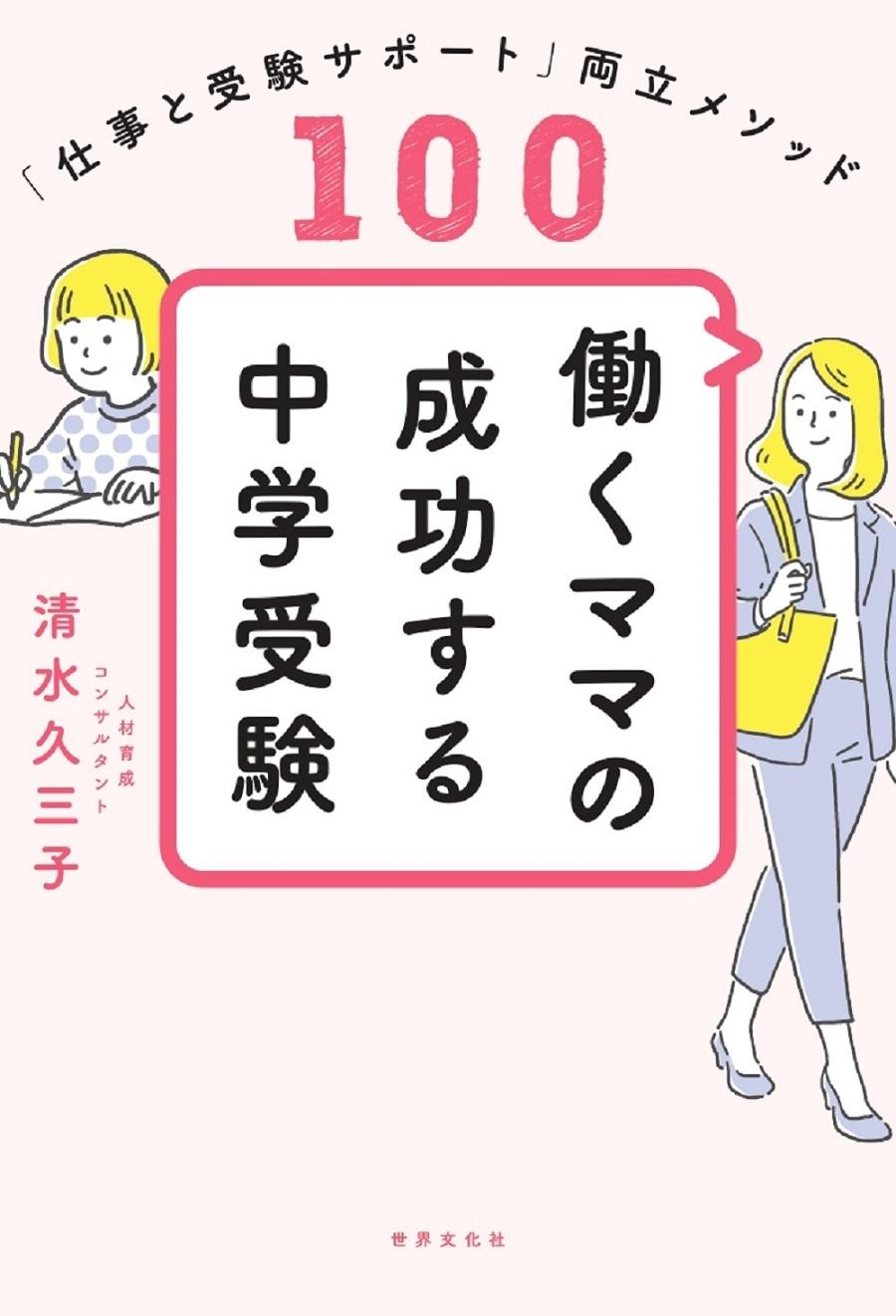 画像は『働くママの成功する中学受験』(世界文化社)