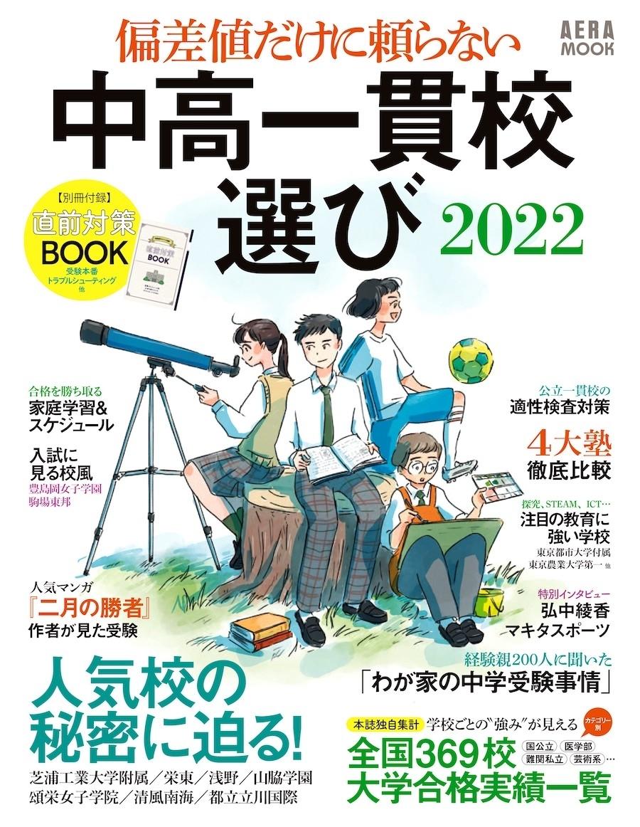 画像は『中高一貫校選び2022』(朝日新聞出版)