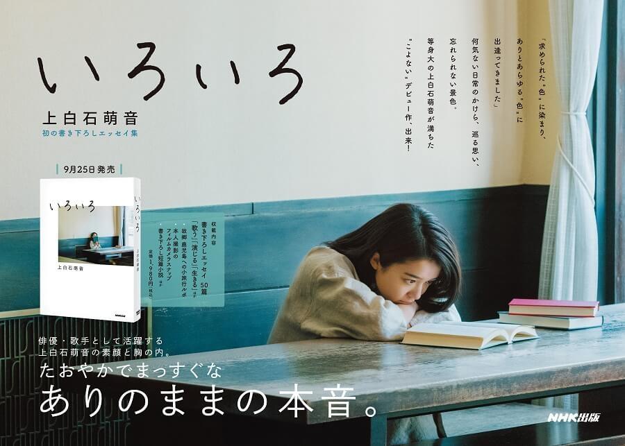 写真は『いろいろ』のビジュアル(提供:NHK出版)