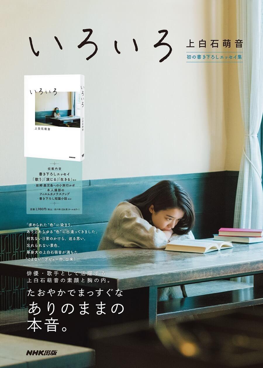 写真は書店用ポスターの見本(提供:NHK出版)