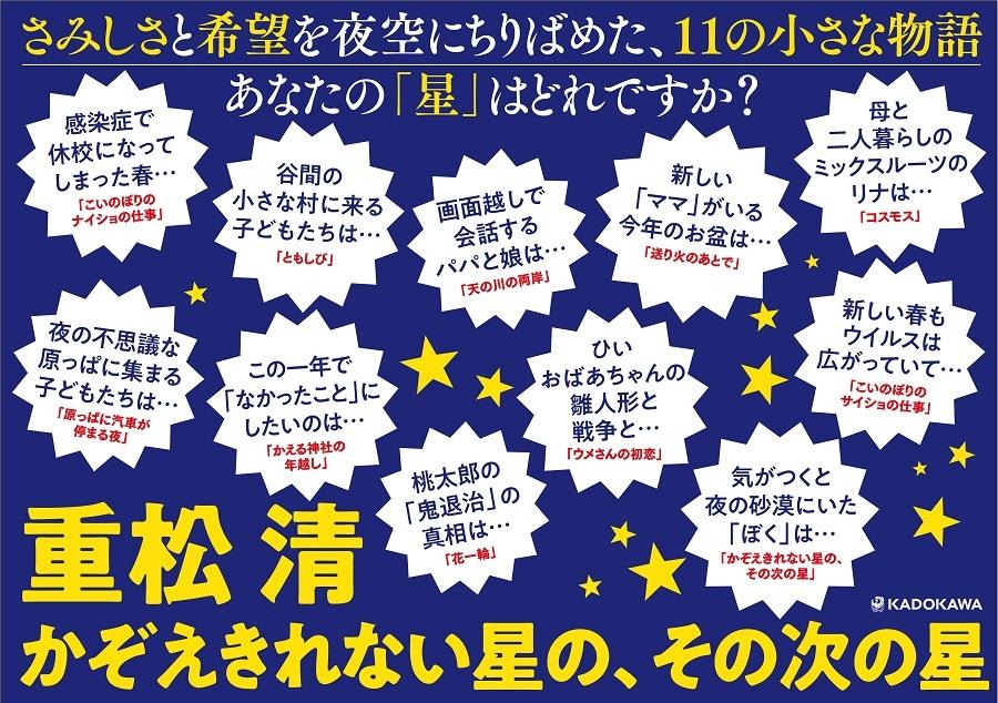 画像は11篇の内容(提供:KADOKAWA)