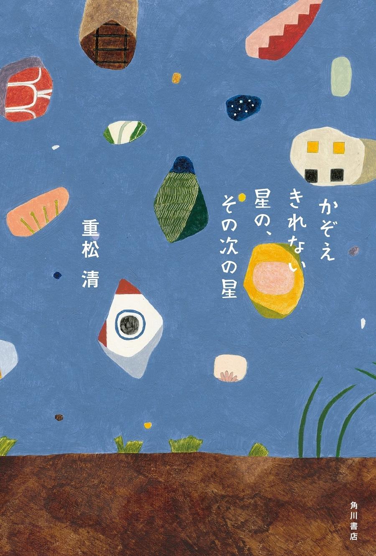 画像は『かぞえきれない星の、その次の星』(KADOKAWA)